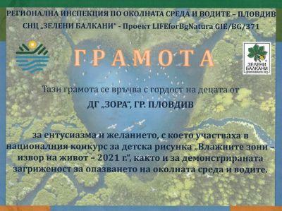 Грамота - ДГ Зора - Пловдив
